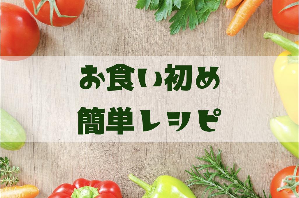 お食い初め簡単レシピ