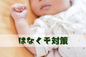 赤ちゃんの鼻くその安全な取り方と必要な道具