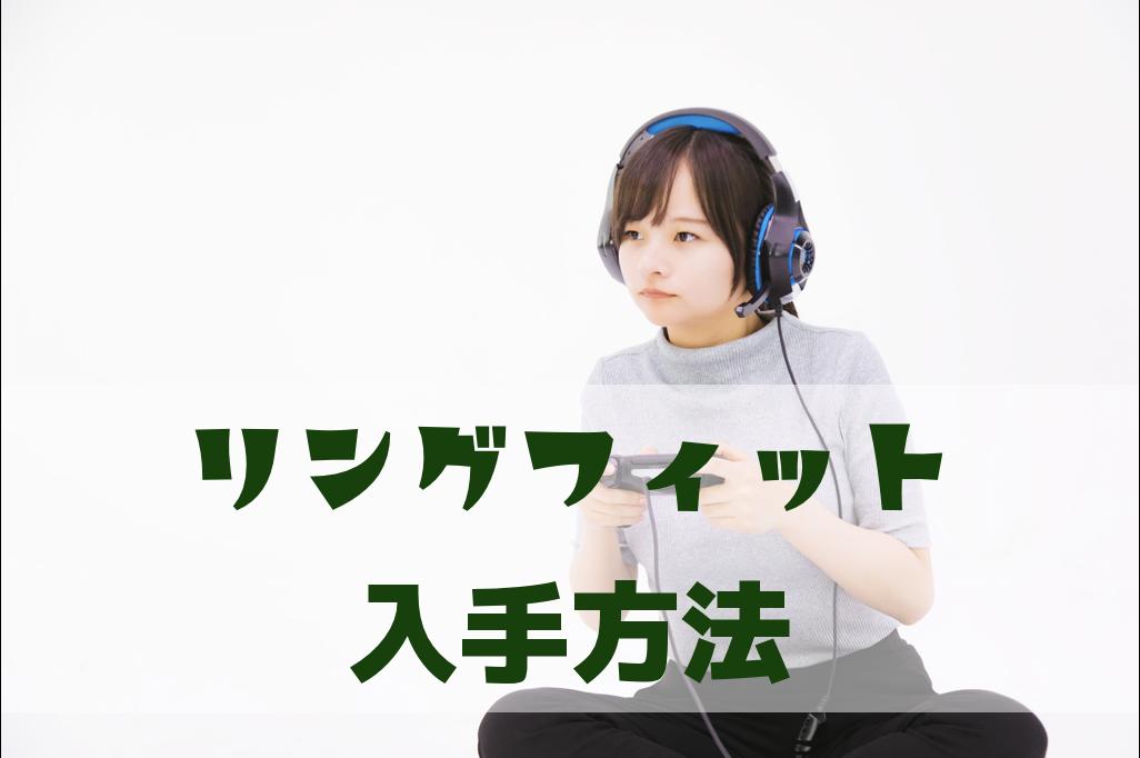 リングフィットアドベンチャーをヨドバシ横浜で購入した方法