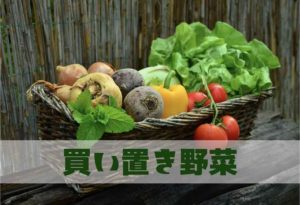 初心者が買っておくべき野菜