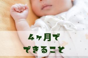 生後4ヶ月の赤ちゃんにできることまとめ