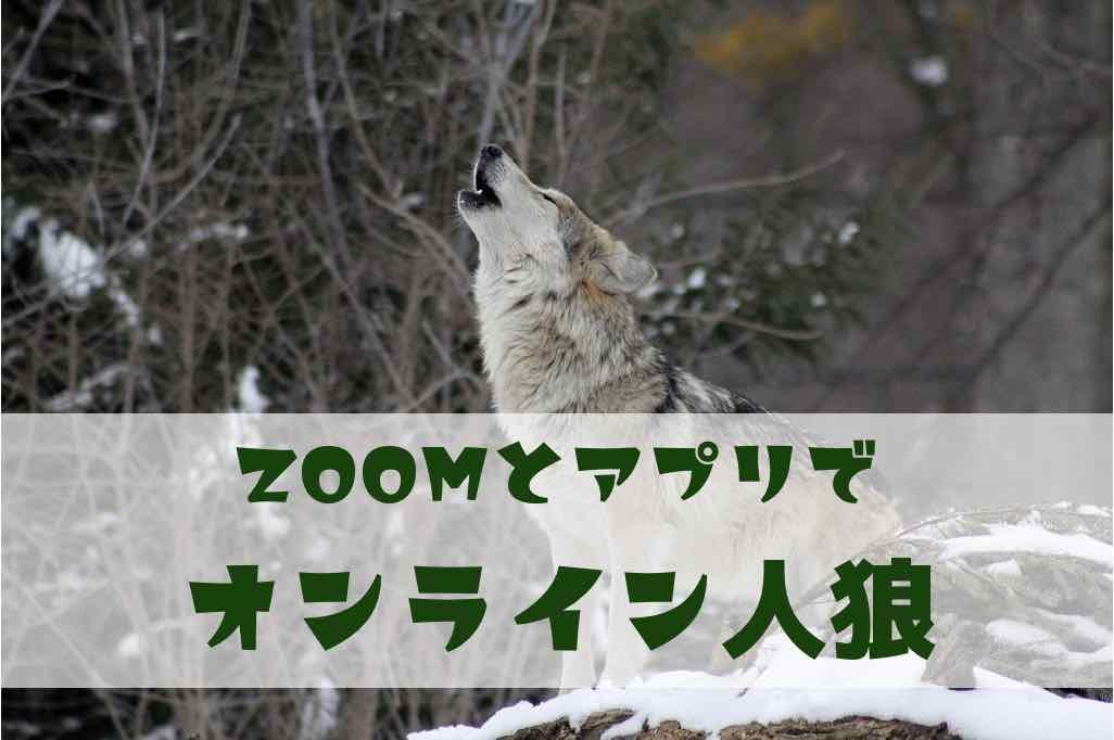 ZOOMとアプリでオンライン人狼