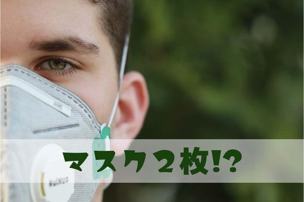 全世帯にマスク2枚配布(アベノマスク)はgoodではないがbestな政策だ
