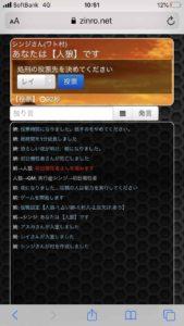 人狼netを使ったオンライン人狼プレイ画面