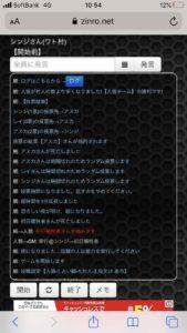 人狼netを使ったオンライン人狼投票後の画面
