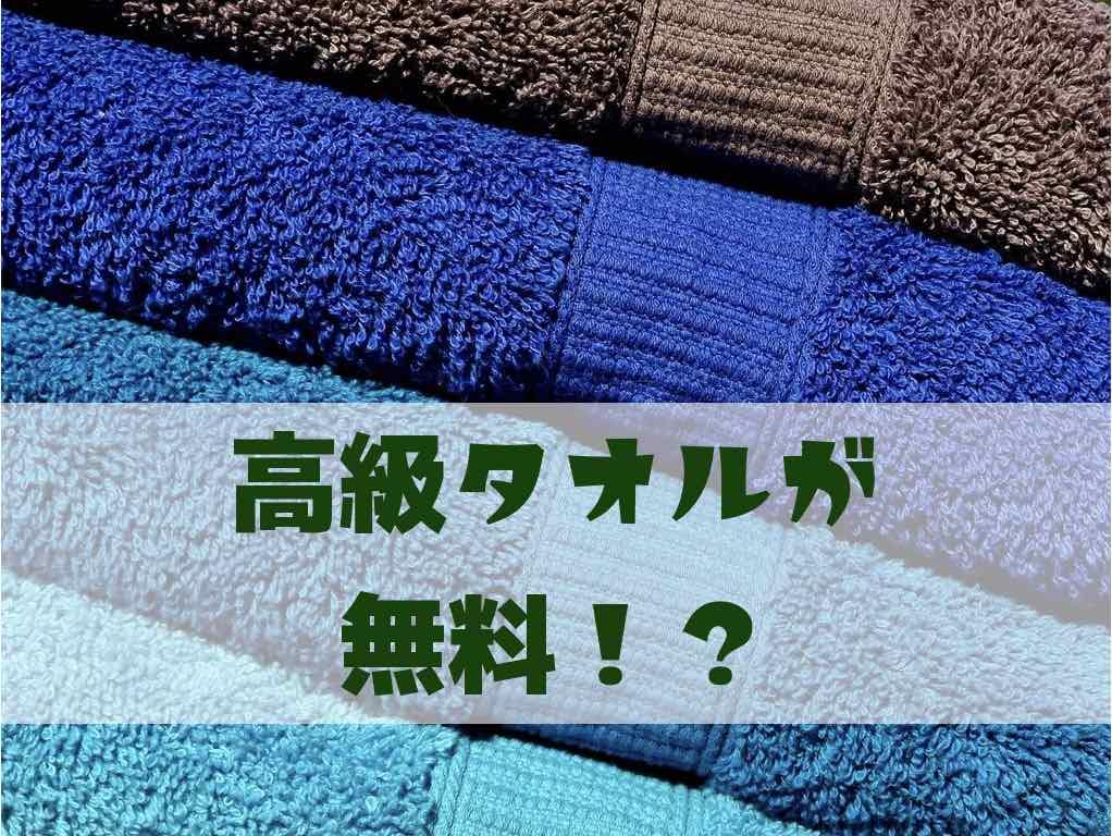 こどもちゃれんじの資料請求でfamiliarのタオルが無料でもらえる