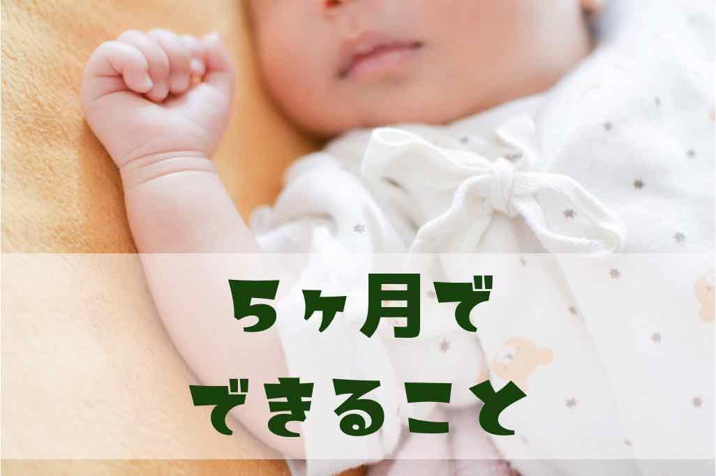 生後5ヶ月の赤ちゃんにできること