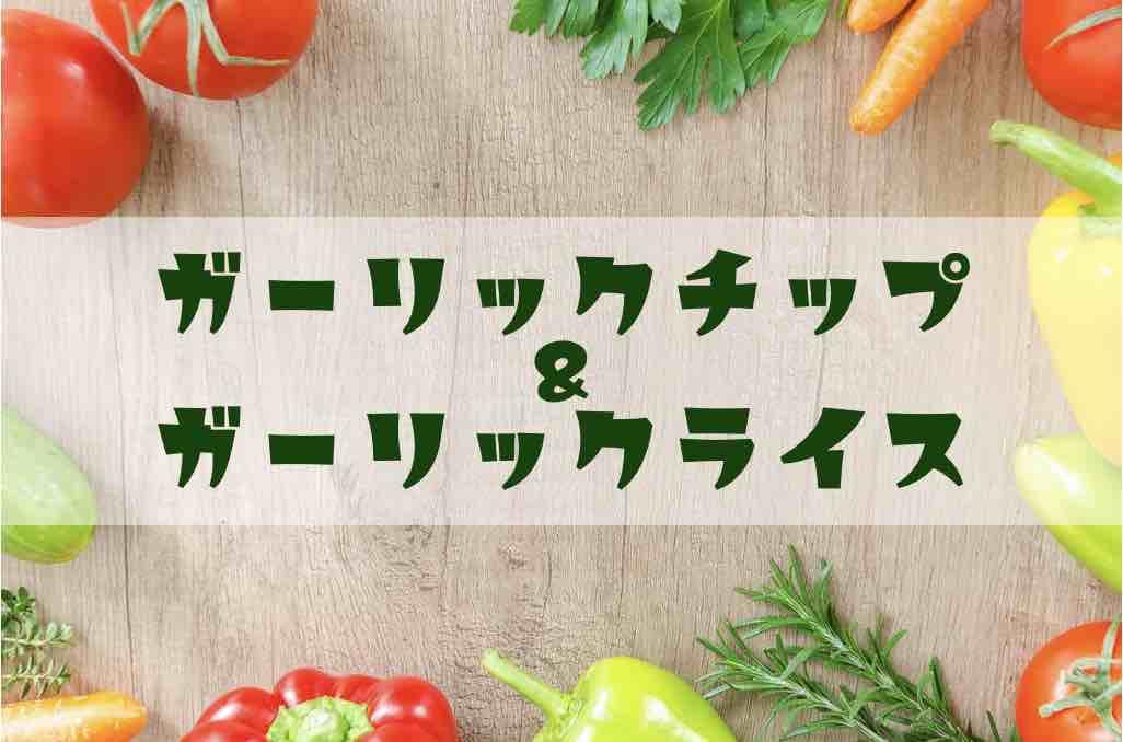 ガーリックチップとガーリックライスのレシピ