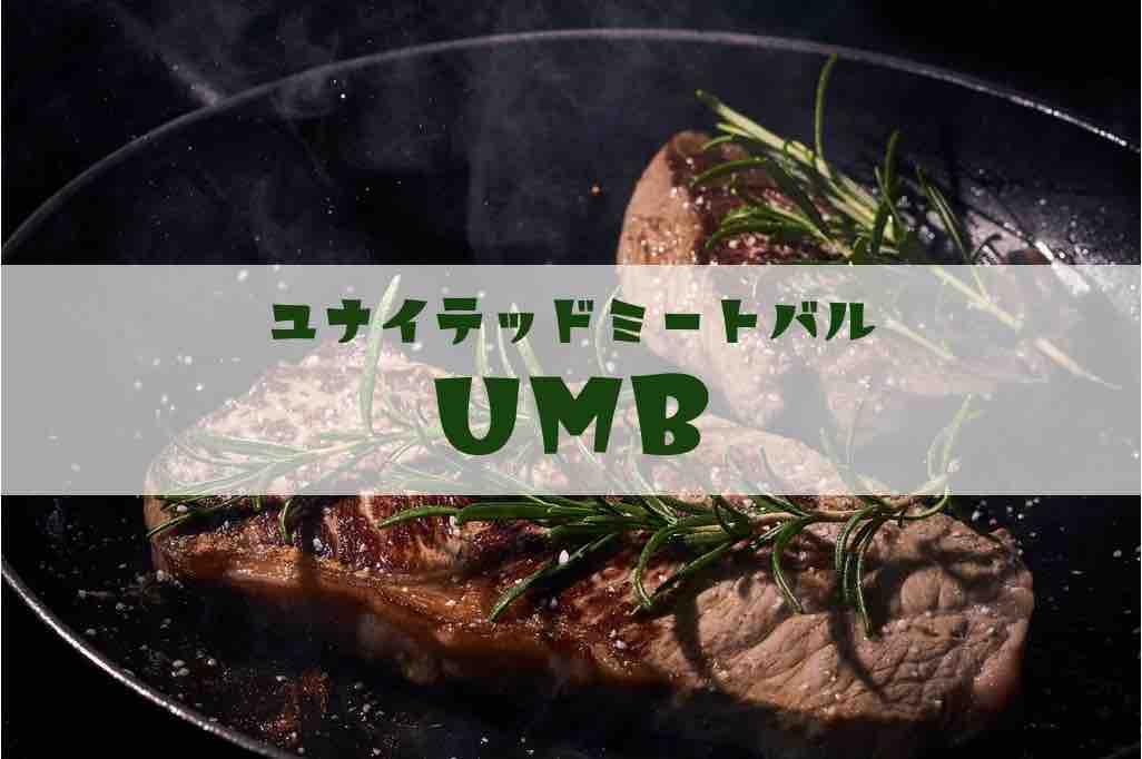ユナイテッドミートバル(UMB)のお持ち帰りディナーセットが激ウマ!