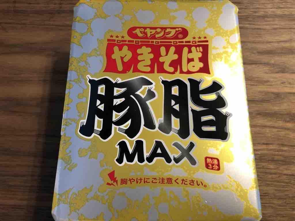 ペヤング豚脂MAXやきそばパッケージ